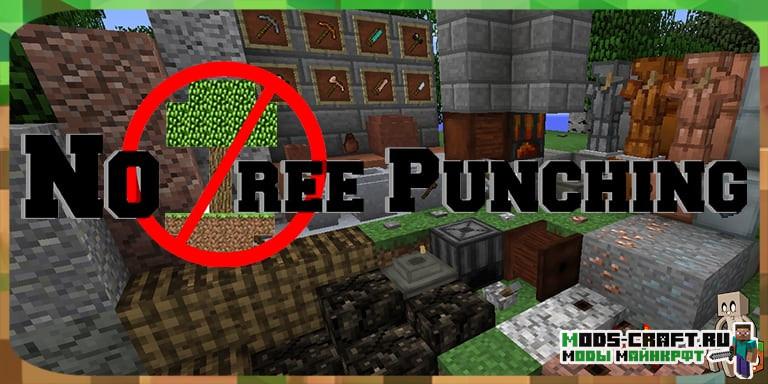 Мод No Tree Punching для майнкрафт 1.15.2, 1.12.2