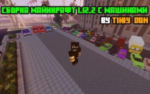 Сборка майнкрафт 1.12.2 с машинами by Tihiy_Don