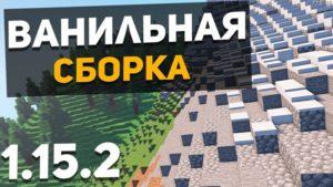Ванильная сборка майнкрафт 1.15.2 (29 модов)