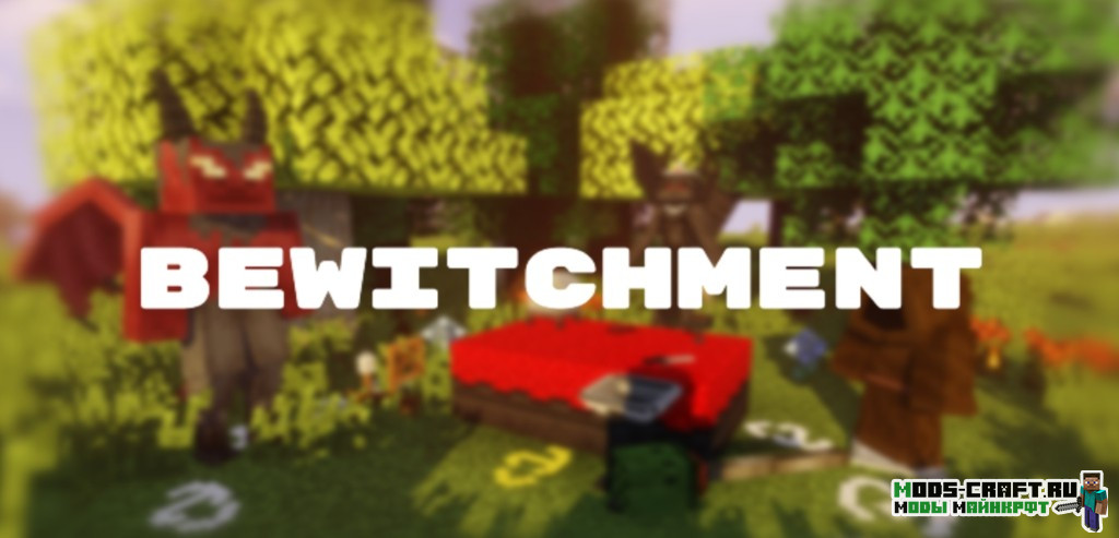 Мод Bewitchment для майнкрафт 1.12.2
