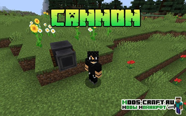 Мод Cannon для майнкрафт 1.15.2
