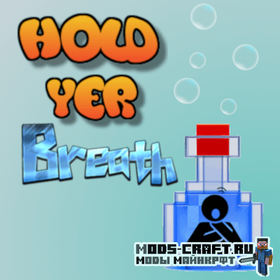 Мод Hold Yer Breath для майнкрафт 1.16.1, 1.12.2