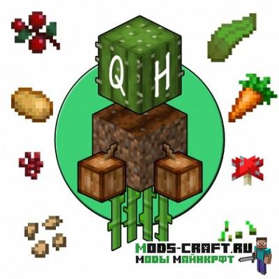 Мод Quick Harvest для майнкрафт 1.16.2, 1.15.2, 1.14.4