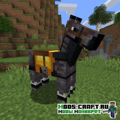 Мод Netherite Horse Armor для майнкрафт 1.16.1