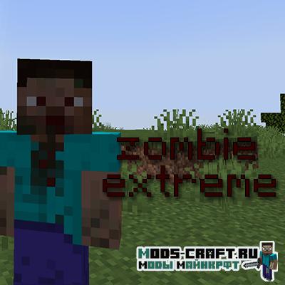 Мод Zombie Extreme 1.16.4 1.15.2, 1.14.4 (зомби-апокалипсис)