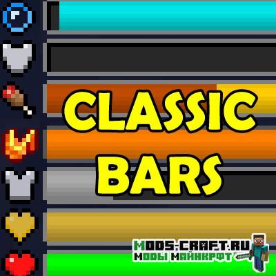 Мод Classic Bars для майнкрафт 1.16.3, 1.15.2, 1.14.4, 1.12.2