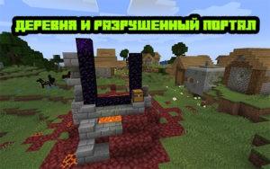 Деревня и разрушенный портал 1.16.1