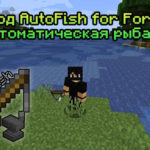 Мод AutoFish for Forge для майнкрафт 1.16.2, 1.15.2, 1.14.4, 1.12.2