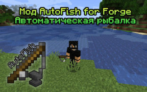 Мод AutoFish for Forge 1.16.4, 1.15.2, 1.14.4, 1.12.2 (авторыбалка)