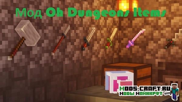 Мод Oh Dungeons Items для майнкрафт 1.15.2