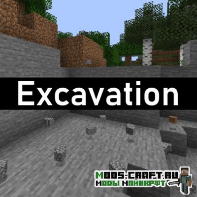 Мод Excavation для майнкрафт 1.16.5