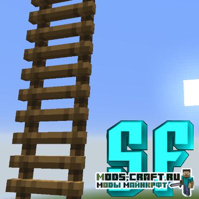 Мод Lengthy Ladders для майнкрафт 1.16.2