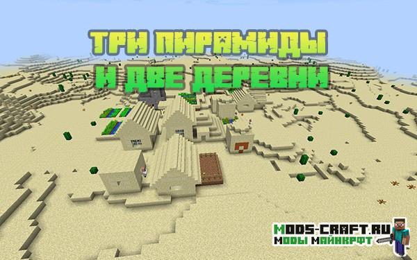 Три пирамиды и две деревни 1.12.2