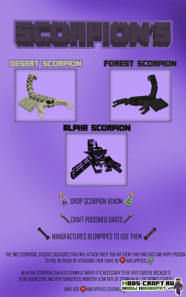 Мод на скорпионов - Scorpion's для майнкрафт 1.15.2