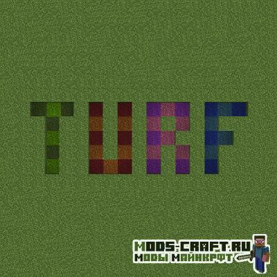 Мод Turf для майнкрафт 1.16.2, 1.15.2, 1.14.4