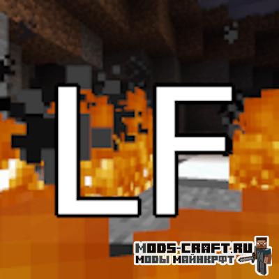 Мод Low Fire для майнкрафт 1.16.2