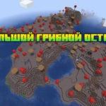 Большой грибной остров 1.16.2, 1.15.2, 1.14.4, 1.12.2