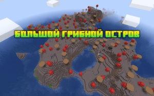 Большой грибной остров 1.16.x, 1.15.2, 1.14.4, 1.12.2
