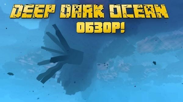 Мод The Deep Dark Ocean Dimension для майнкрафт 1.15.2, 1.14.4