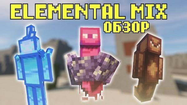 Мод Elemental Mix для майнкрафт 1.15.2