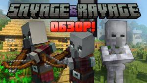 Мод Savage & Ravage для майнкрафт 1.16.1, 1.15.2