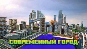 Карта Современный город для майнкрафт 1.16.3, 1.15.2