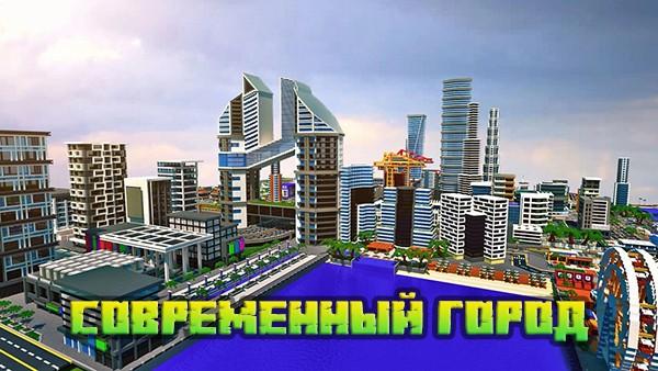 Карта Современный город для майнкрафт 1.16.4, 1.15.2