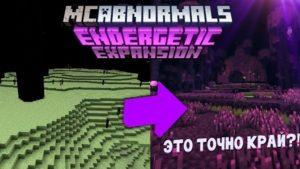 Мод The Endergetic Expansion для майнкрафт 1.16.4, 1.15.2, 1.14.4