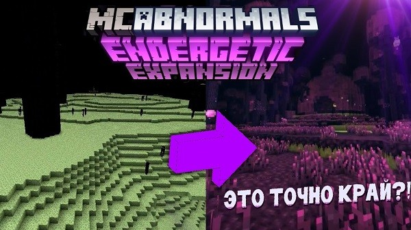 Мод The Endergetic Expansion для майнкрафт 1.16.1, 1.15.2, 1.14.4