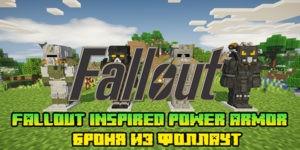 Мод Fallout Inspired Power Armor - Броня из Фоллаут для майнкрафт 1.15.2