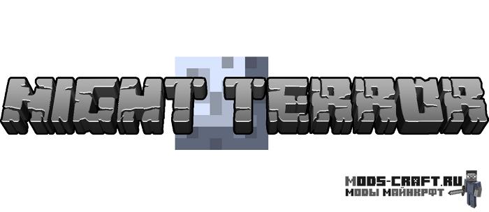 Мод Night Terror для Майнкрафт 1.16.3, 1.15.2