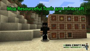Мод Resourceful Tools для minecraft 1.16.5, 1.15.2, 1.14.4