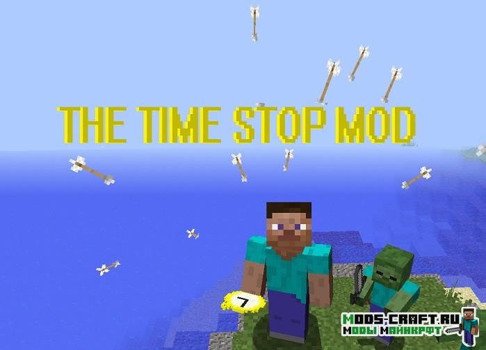 Мод The Time Stop 1.12.2 (управление временем)