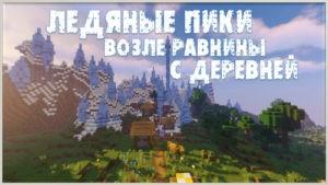 Деревня и ледяные пики 1.16.4, 1.15.2, 1.12.2