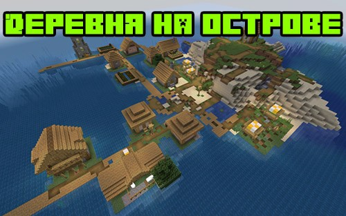 Деревня на острове