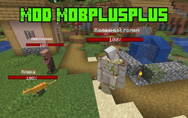 Мод MobPlusPlus 1.16.5, 1.15.2 (показатель здоровья мобов)