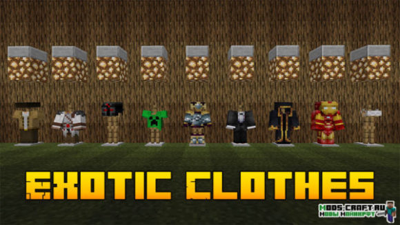 Мод Exotic Clothes 1.16.5