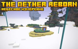 Мод The Aether Reborn 1.16.5 (измерение Рая)