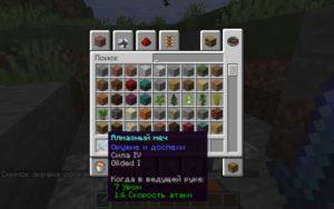Мод Gilding для Майнкрафт 1.16.5