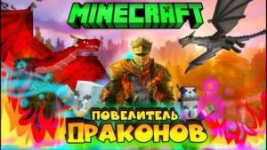 """Сборка """"Повелитель драконов"""" 1.16.5 (50 модов)"""